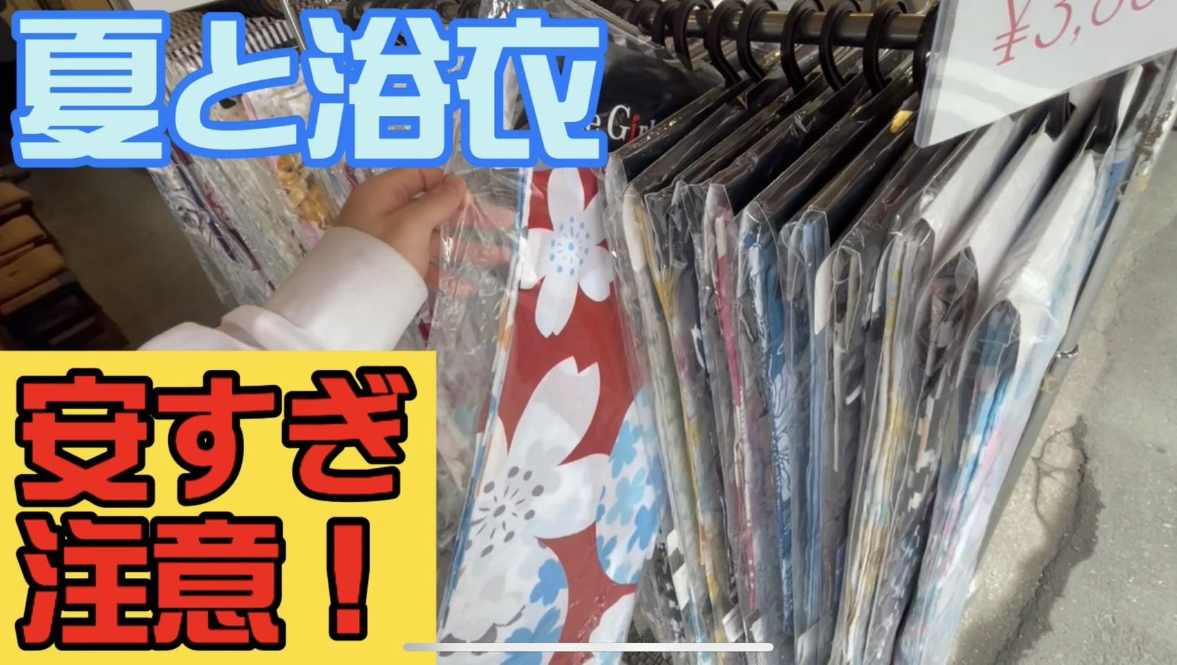 夏だ、浴衣を買わなきゃ。※売り切れ御免【大人気の高級浴衣から可愛いお手頃浴衣まで、幅広く取り揃えております】